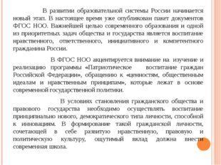 В развитии образовательной системы России начинается новый этап.
