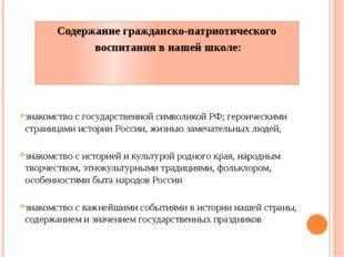 знакомство с государственной символикой РФ; героическими страницами истории