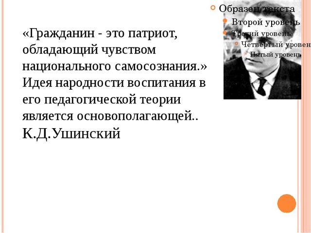 «Гражданин - это патриот, обладающий чувством национального самосознания.» И...