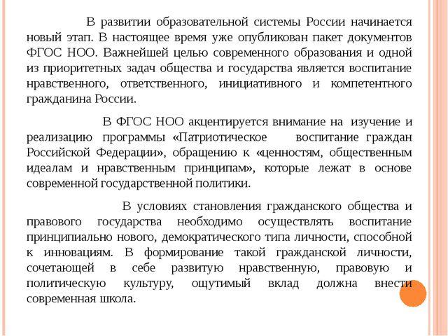 В развитии образовательной системы России начинается новый этап....