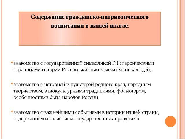 знакомство с государственной символикой РФ; героическими страницами истории...