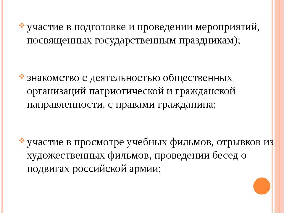 участие в подготовке и проведении мероприятий, посвященных государственным пр...