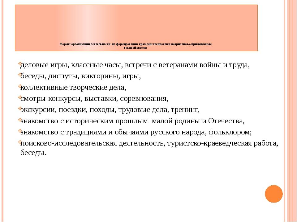 Формы организации деятельности по формированию гражданственности и патриотиз...
