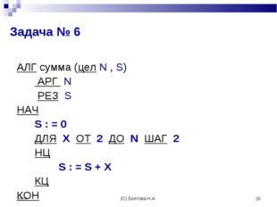 (С) Болгова Н.А. * 2015 Задача № 6 АЛГ сумма (цел N , S) АРГ N РЕЗ S НАЧ S :