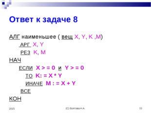 (С) Болгова Н.А. * 2015 Ответ к задаче 8 АЛГ наименьшее ( вещ X, Y, K ,M) АРГ