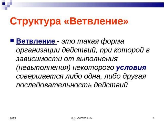 (С) Болгова Н.А. * 2015 Структура «Ветвление» Ветвление - это такая форма орг...