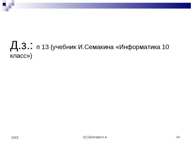 презентация структура алгоритмов 10 класс семакин