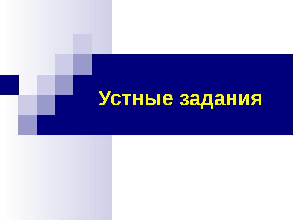 Устные задания (С) Болгова Н.А.