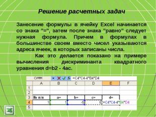 Решение расчетных задач Занесение формулы в ячейку Excel начинается со знака