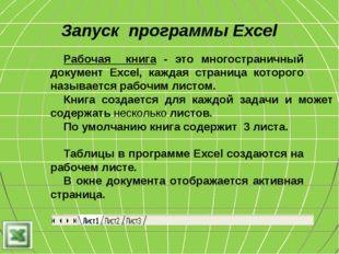 Рабочая книга - это многостраничный документ Excel, каждая страница которого