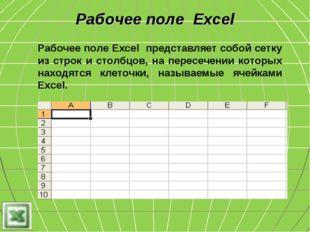 Рабочее поле Excel представляет собой сетку из строк и столбцов, на пересечен