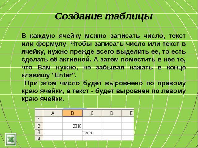 Создание таблицы В каждую ячейку можно записать число, текст или формулу. Что...