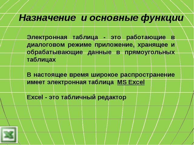 Назначение и основные функции Электронная таблица - это работающие в диалогов...