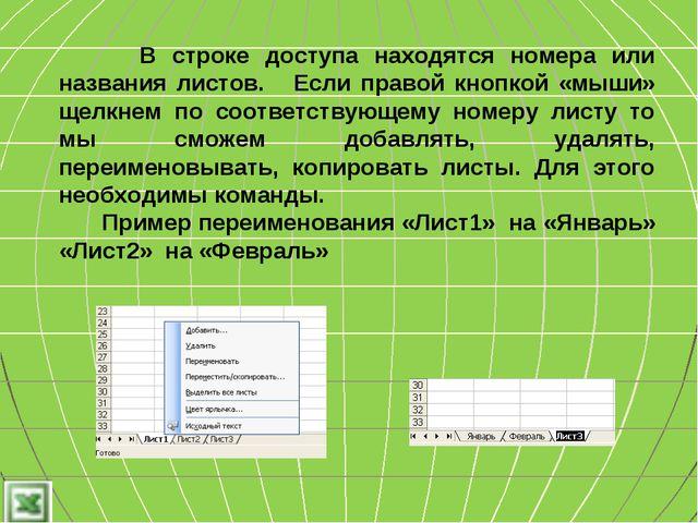 В строке доступа находятся номера или названия листов. Если правой кнопкой «...