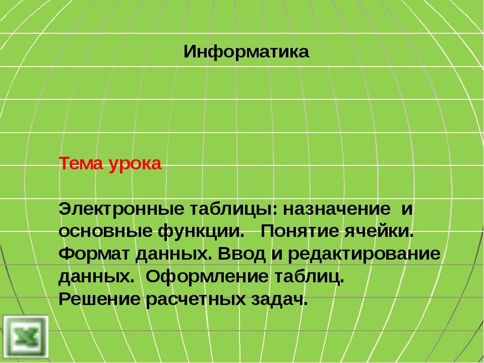 Тема урока Электронные таблицы: назначение и основные функции. Понятие ячейк...