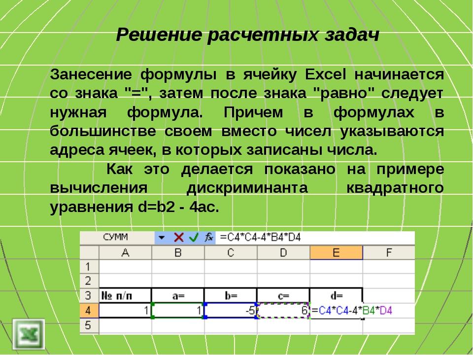Решение расчетных задач Занесение формулы в ячейку Excel начинается со знака...