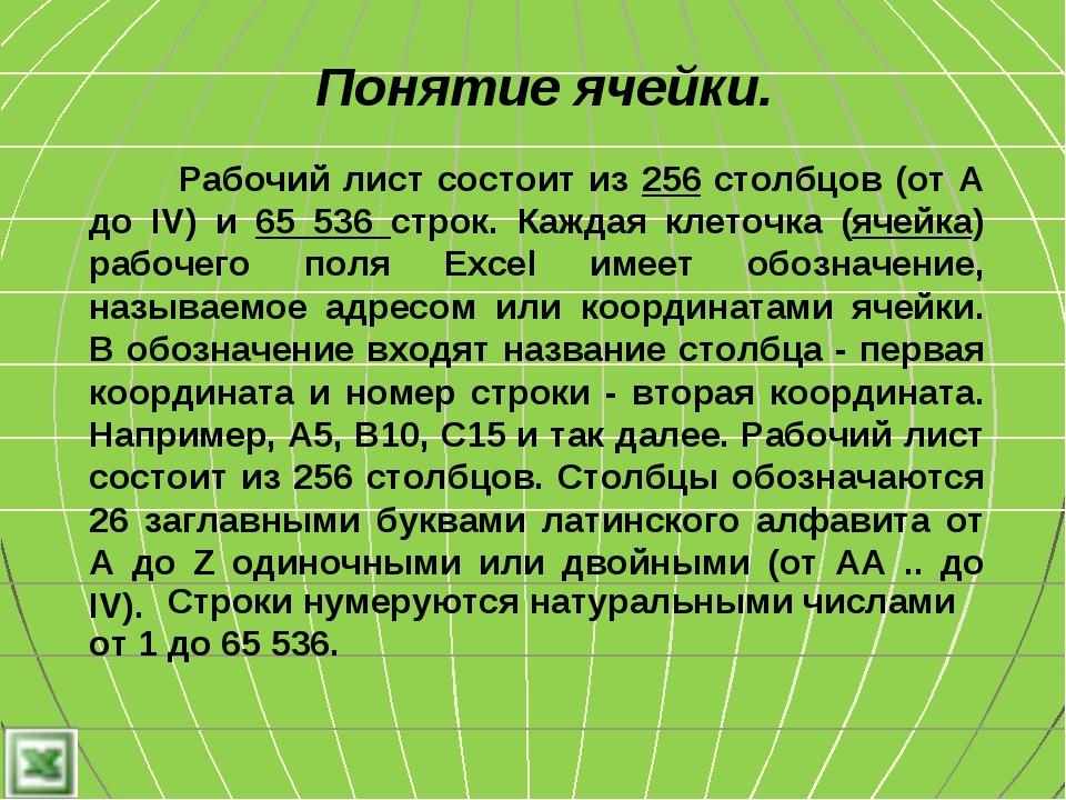 Понятие ячейки. Строки нумеруются натуральными числами от 1 до 65 536. Рабочи...