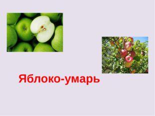 Яблоко-умарь