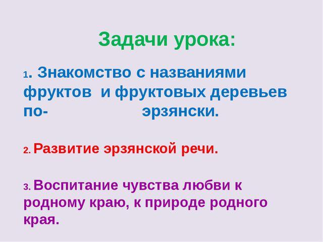 1. Знакомство с названиями фруктов и фруктовых деревьев по- эрзянски. 2. Разв...