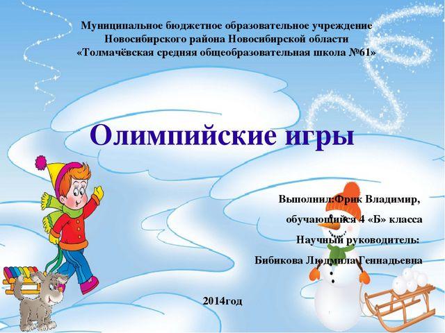 Олимпийские игры Выполнил:Фрик Владимир, обучающийся 4 «Б» класса Научный ру...