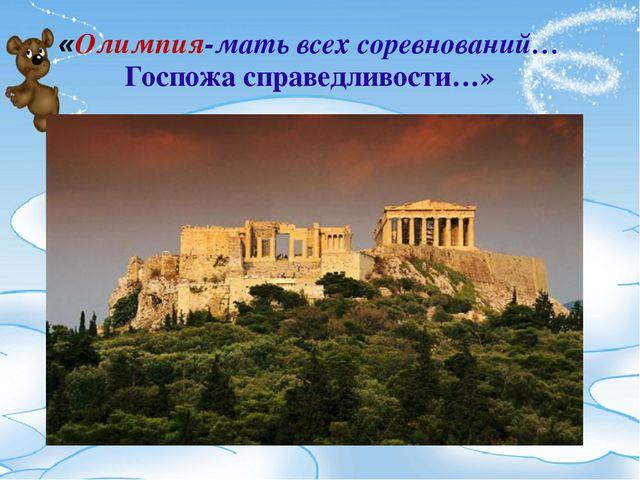 «Олимпия-мать всех соревнований… Госпожа справедливости…»