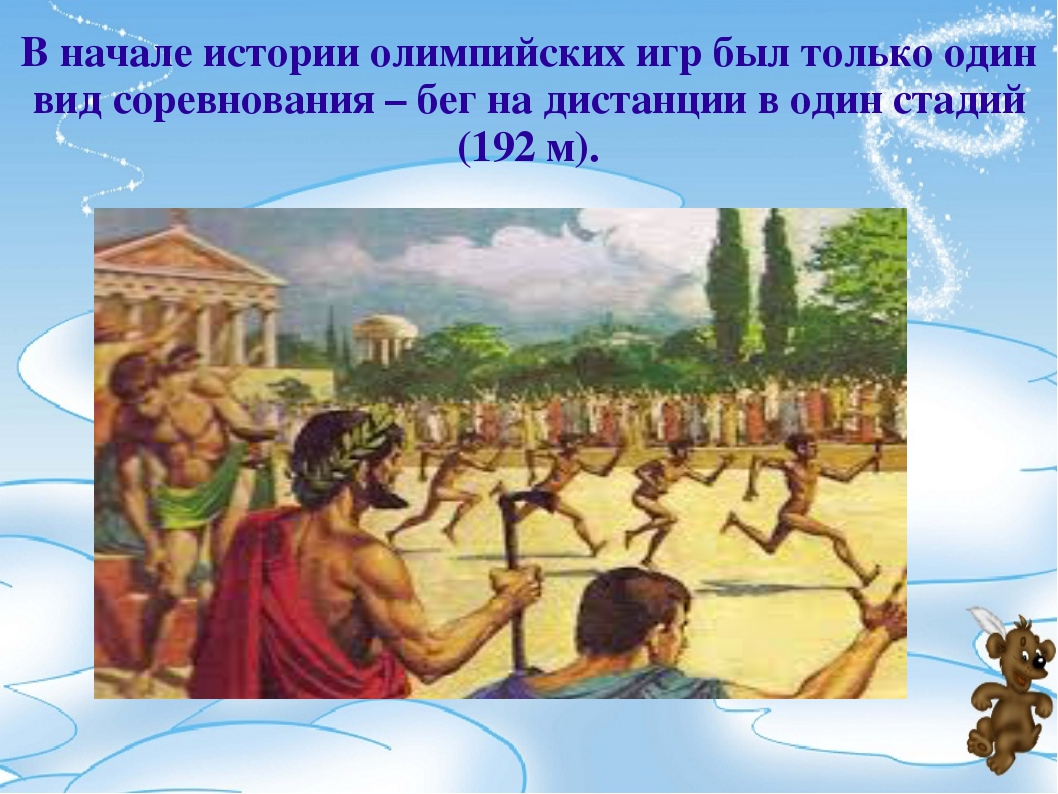 В начале истории олимпийских игр был только один вид соревнования – бег на ди...