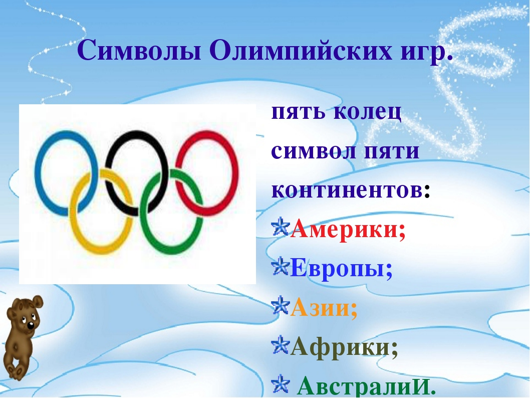 Символы Олимпийских игр. пять колец символ пяти континентов: Америки; Европы;...