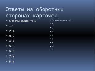Ответы на оборотных сторонах карточек Ответы варианта 1 1.г 2. в 3. в 4. в 5.