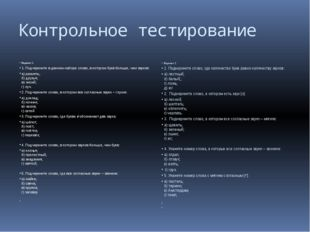 Контрольное тестирование Вариант 1 1. Подчеркните в данном наборе слово, в ко