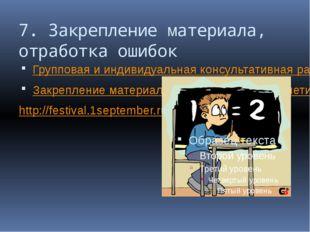 7. Закрепление материала, отработка ошибок Групповая и индивидуальная консуль