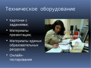 Техническое оборудование Карточки с заданиями; Материалы презентации; Материа