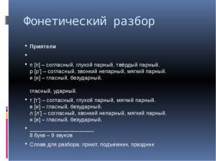 Фонетический разбор Приятели Слоги: при-я́-те-ли [пр'иjа́т'ьл'и] п[п] – согл