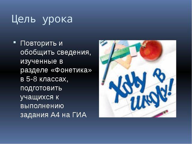 Цель урока Повторить и обобщить сведения, изученные в разделе «Фонетика» в 5-...
