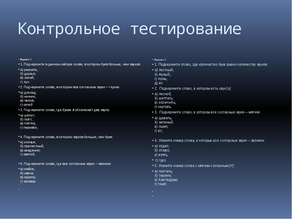 Контрольное тестирование Вариант 1 1. Подчеркните в данном наборе слово, в ко...