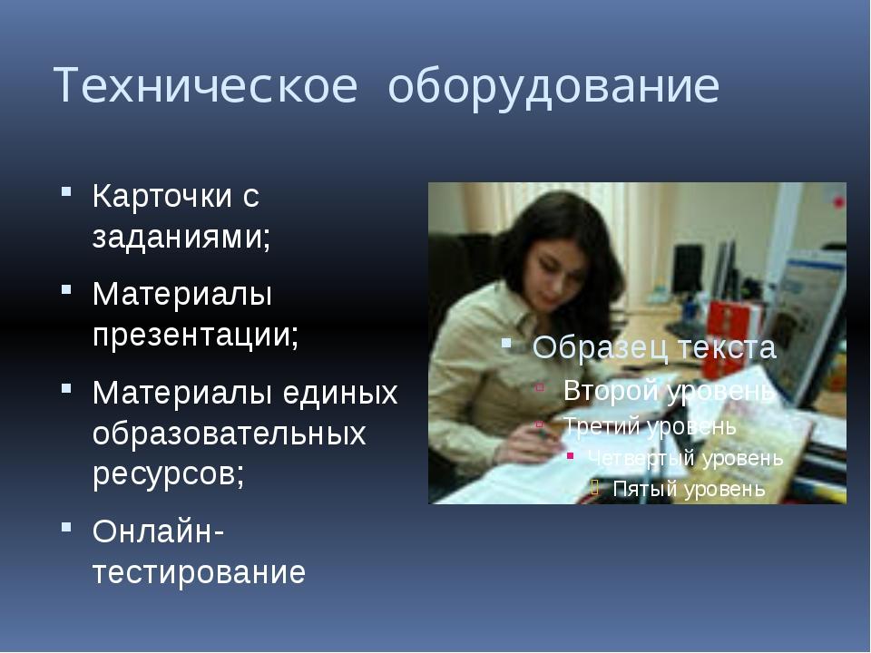 Техническое оборудование Карточки с заданиями; Материалы презентации; Материа...