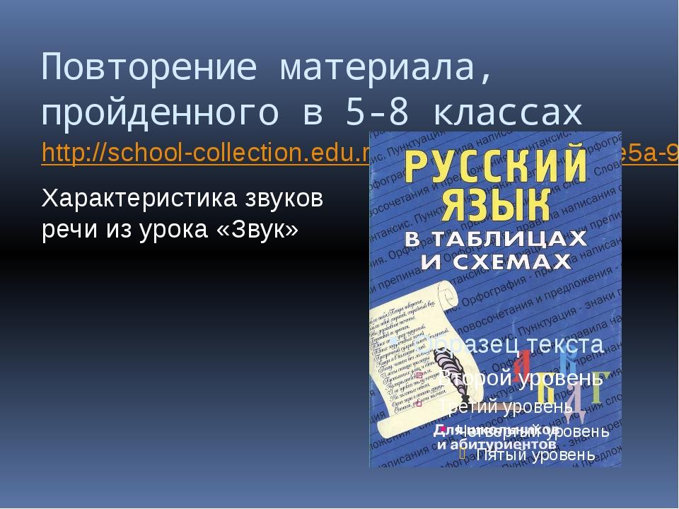 Повторение материала, пройденного в 5-8 классах http://school-collection.edu....