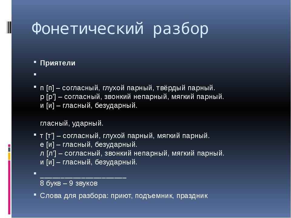 Фонетический разбор Приятели Слоги: при-я́-те-ли [пр'иjа́т'ьл'и] п[п] – согл...