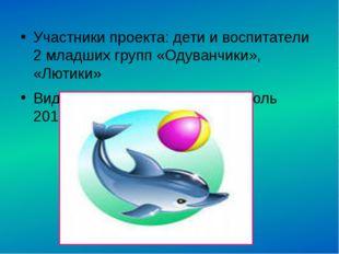 Участники проекта: дети и воспитатели 2 младших групп «Одуванчики», «Лютики»
