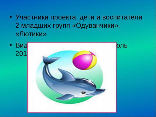 Участники проекта: дети и воспитатели 2 младших групп «Одуванчики», «Лютики»...