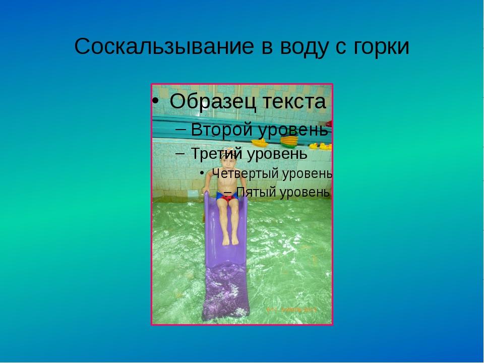 Соскальзывание в воду с горки
