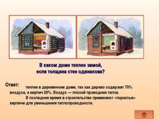 В каком доме теплее зимой, если толщина стен одинакова? теплее в деревянном