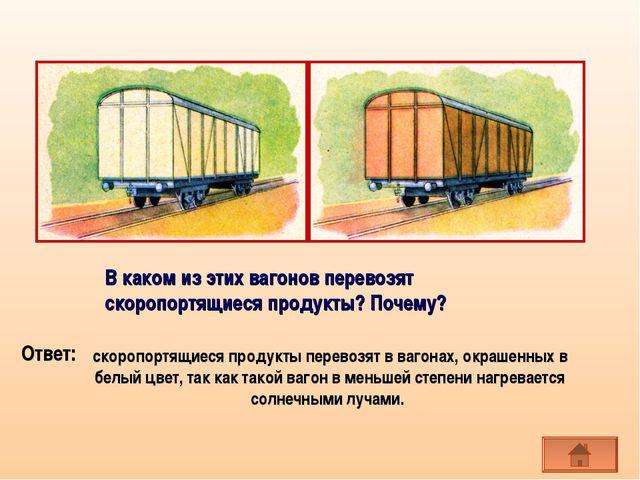 В каком из этих вагонов перевозят скоропортящиеся продукты? Почему? скоропорт...