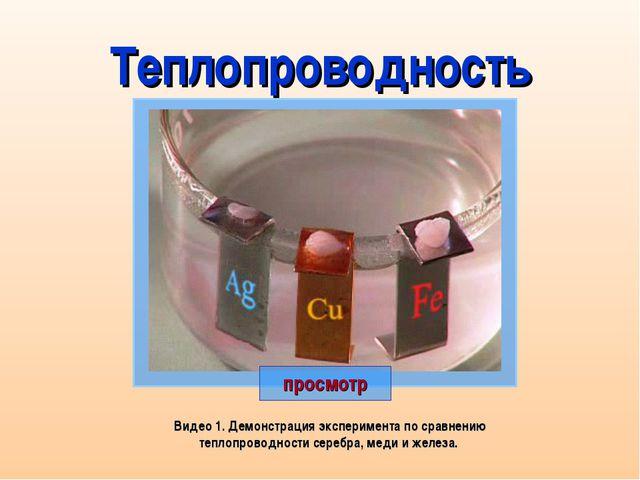Видео 1. Демонстрация эксперимента по сравнению теплопроводности серебра, мед...