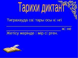 Тиграхауда сақтары осы күнгі _______________________________________________