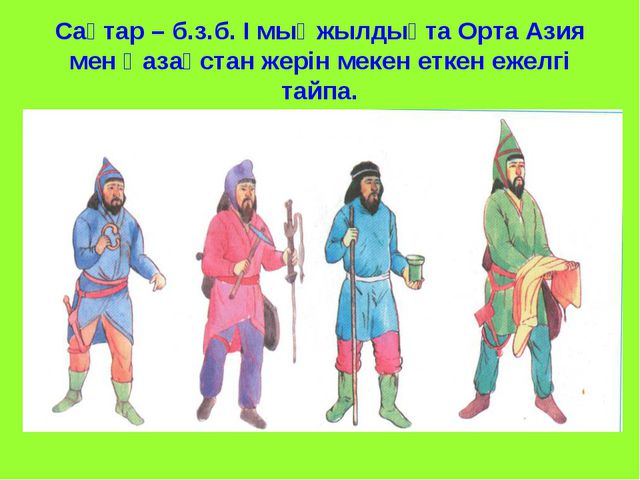 Сақтар – б.з.б. І мыңжылдықта Орта Азия мен Қазақстан жерін мекен еткен ежелг...