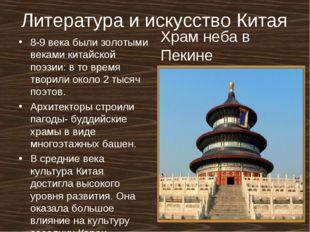 Литература и искусство Китая 8-9 века были золотыми веками китайской поэзии: