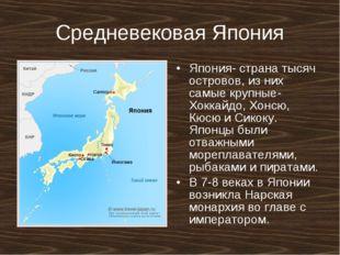Средневековая Япония Япония- страна тысяч островов, из них самые крупные- Хок