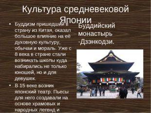 Культура средневековой Японии Буддизм пришедший в страну из Китая, оказал бол