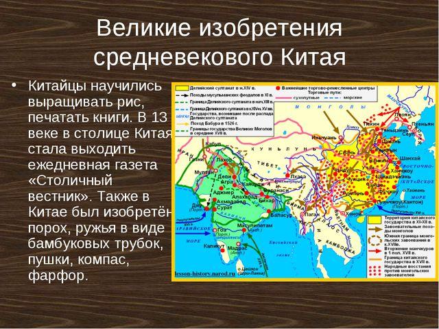 Великие изобретения средневекового Китая Китайцы научились выращивать рис, пе...