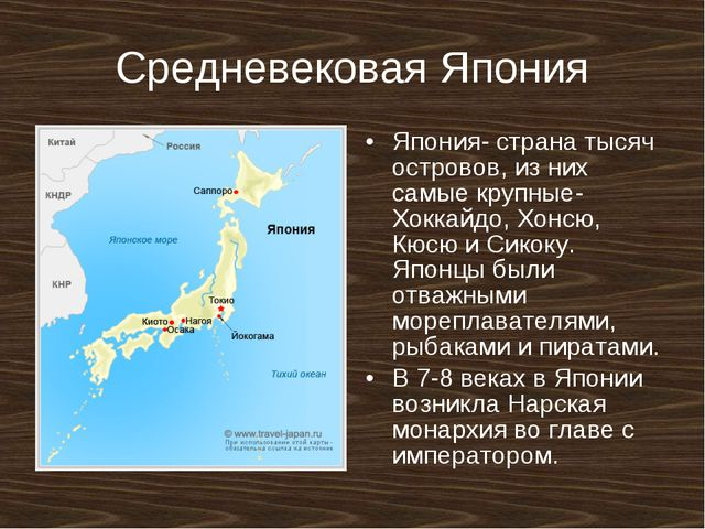 Средневековая Япония Япония- страна тысяч островов, из них самые крупные- Хок...